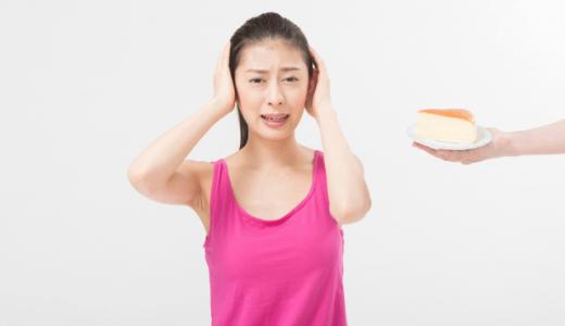 ダイエット前に知っておきたい「脳内報酬系」のこと